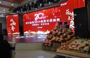 军兴溢美20周年庆典晚会举办圆满成功!