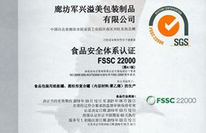 军兴溢美纸罐厂家通过FSSC22000食品安全体系认证!