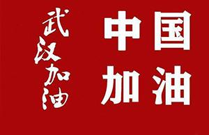 心系武汉,共抗疫情|军兴溢美捐赠2900只护目镜