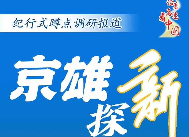 """沿着高速看中国·京雄探新丨三个""""95后""""的不期而遇"""