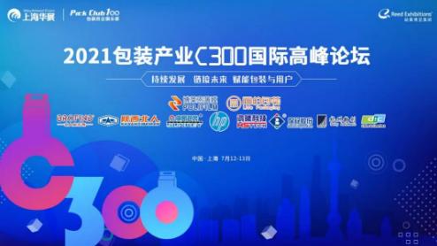 军兴溢美参加2021包装产业C300国际高峰论坛
